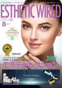 ESTHETICS WIRED2018 8月号