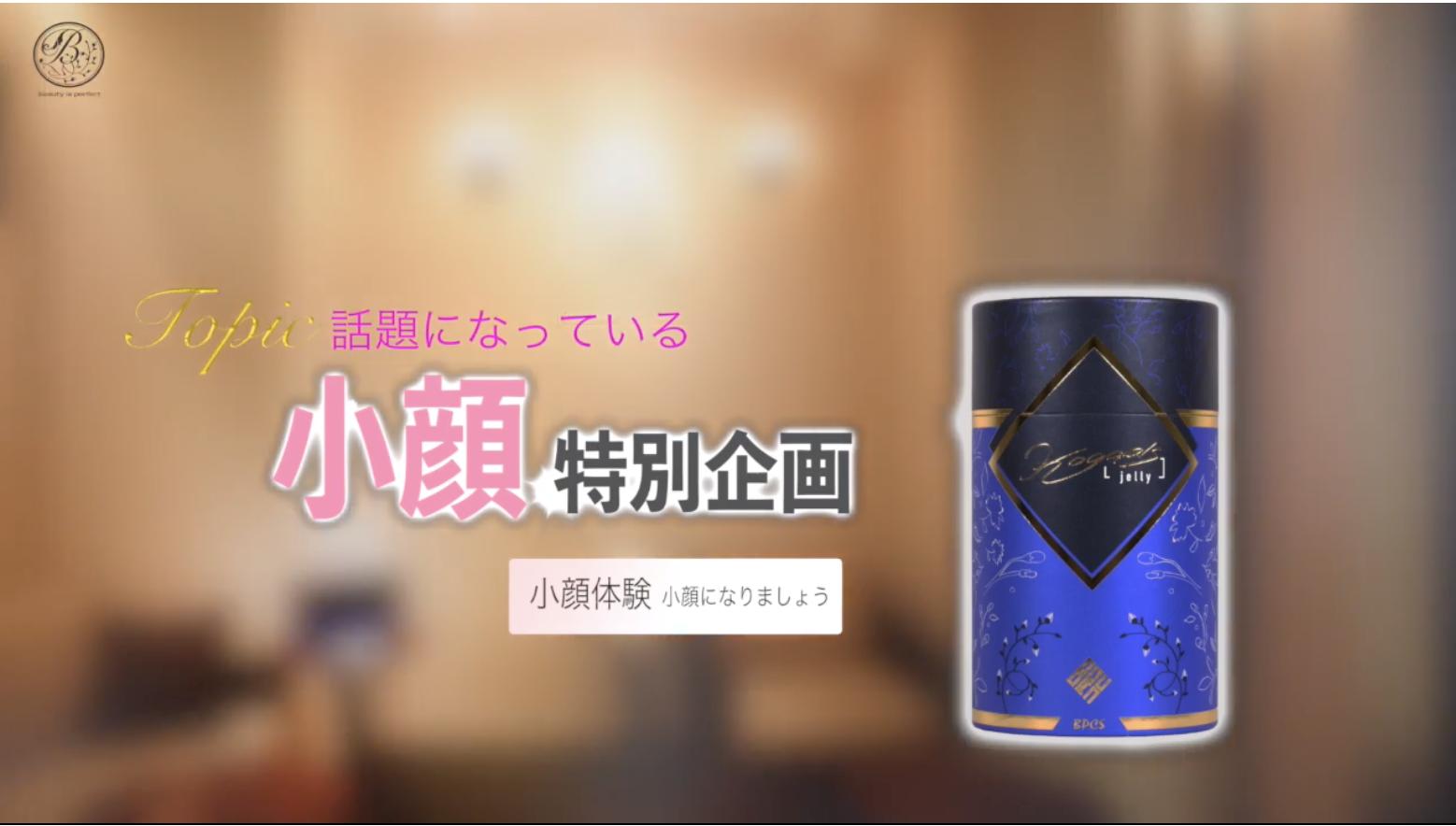 Kogao's 紹介動画アップしました!