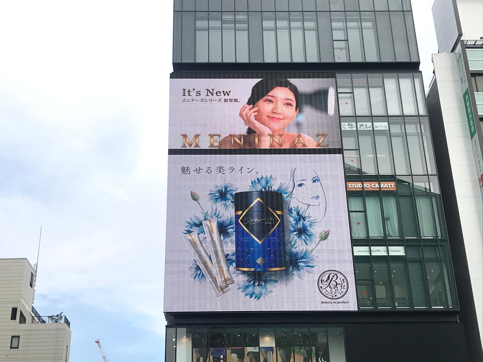 大阪府 心斎橋で「kogao's」の大型広告掲載中!