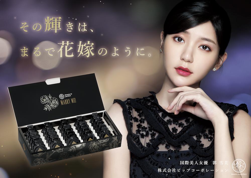 「HIFU Line Essence Pack 」国際美人女優 郭 雪芙
