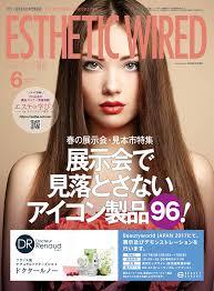 エステティック通信2017/6月号