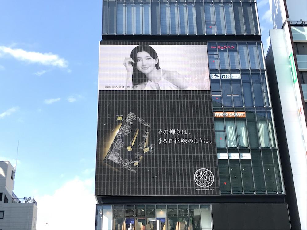 大阪、コクミン心斎橋ビルの大型ビジョン広告放映中