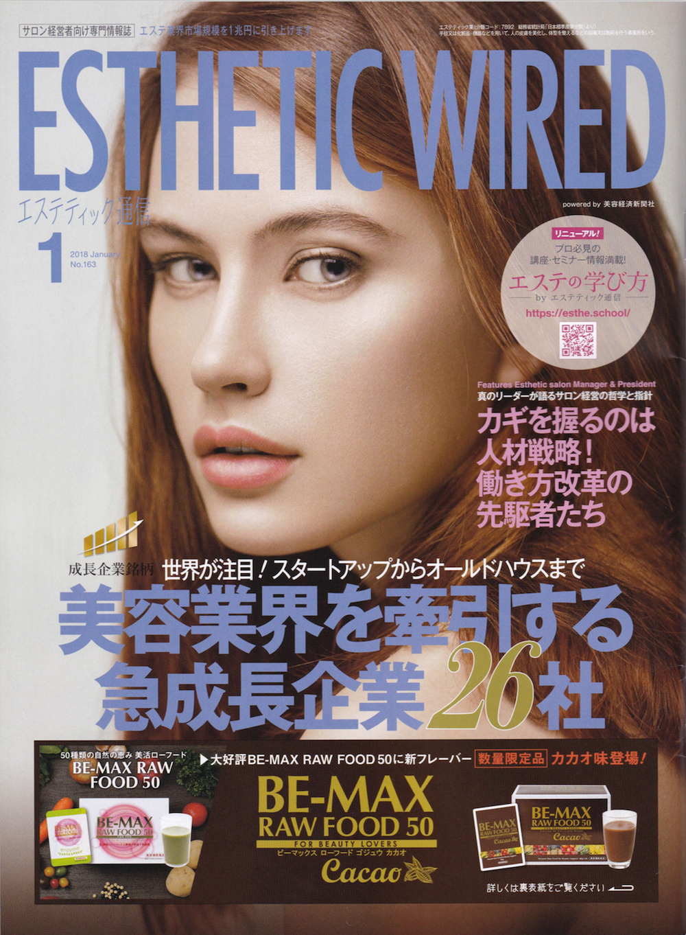 ESTHETIC WIRED 2018/1月号で弊社商品が紹介されました。