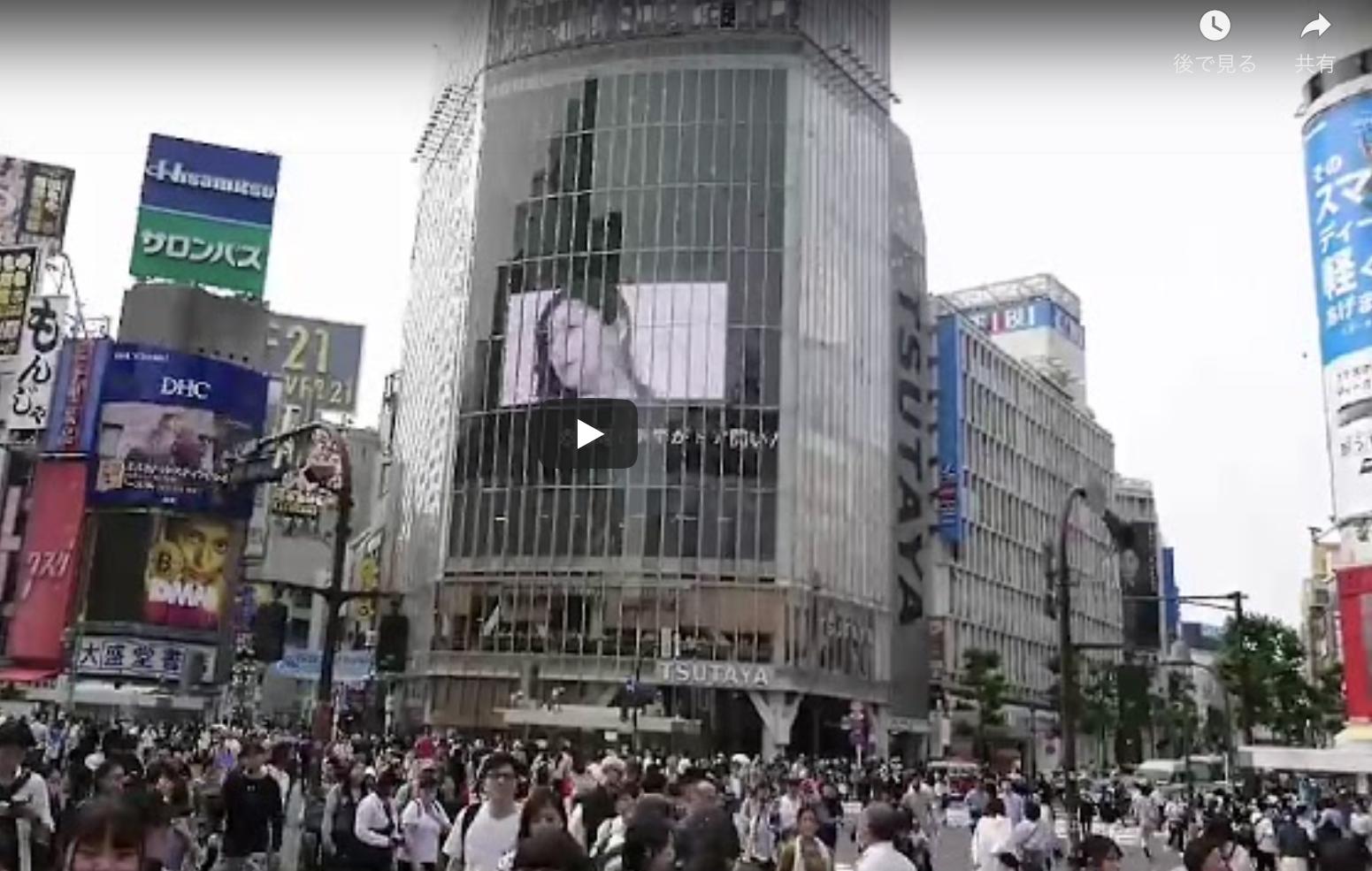 渋谷スクランブル交差点でCM放送中!