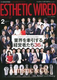 ESTHETICS WIRED2019 2月号