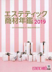 エステティック商材年鑑2019
